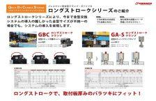 SSL-QDC001-01-JP_ロングストロークシリーズのご紹介_20190116-2_ページ_1