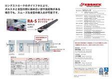 SSL-QDC001-01-JP_ロングストロークシリーズのご紹介_20190116-2_ページ_2
