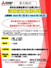 東大阪市設備投資支援事業のチラシ