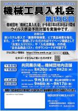 第196回入札会チラシ_page-0001